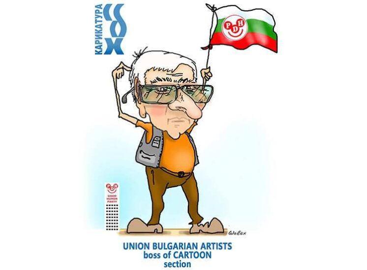 Walery Alexandrov artist cartoonist caricaturist Bulgaria